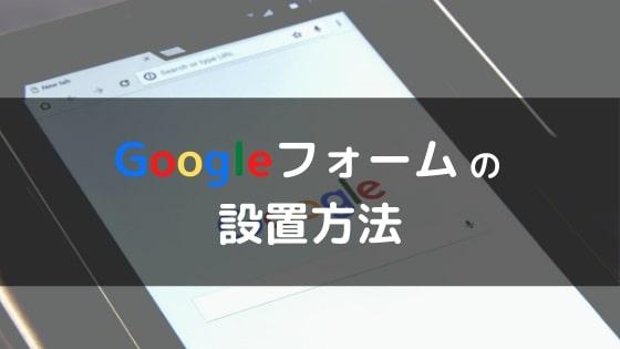 Googleフォームの設置方法