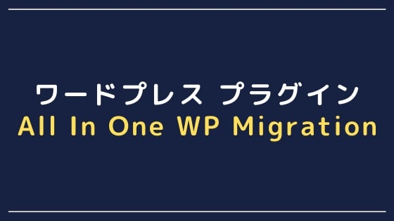 ワードプレスの設定やプラグインを簡単に移行できるプラグイン