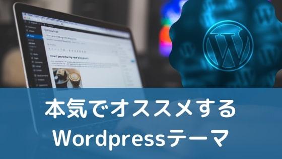 【2021最新】本当におすすめなWordPressテーマをご紹介