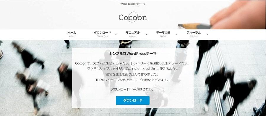 おすすめワードプレステーマのCocoon