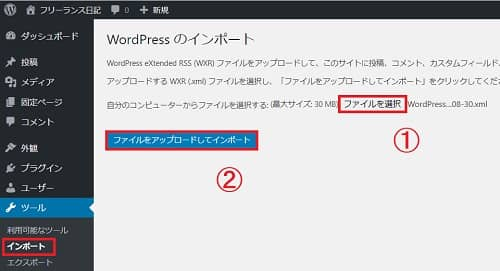 WordPressでブログカテゴリーをサブドメインに移行する手順